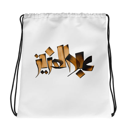 Abdulaziz Brown Drawstring bag