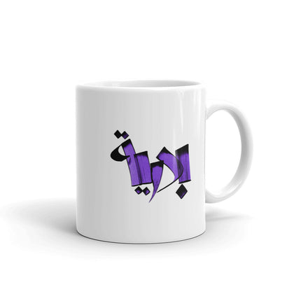 Badria Purple Mug