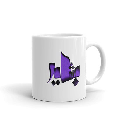 Bashayer Purple Mug