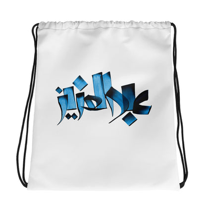 Abdulaziz Blue Drawstring bag