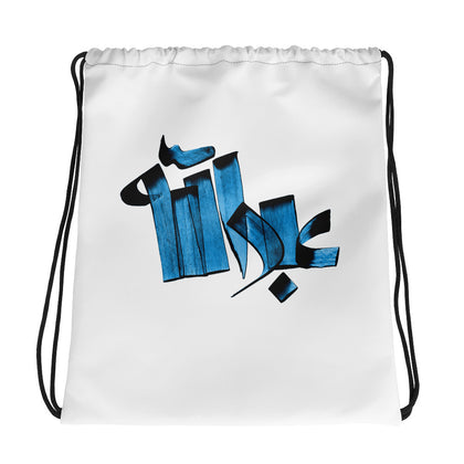 Abdullah Blue Drawstring bag