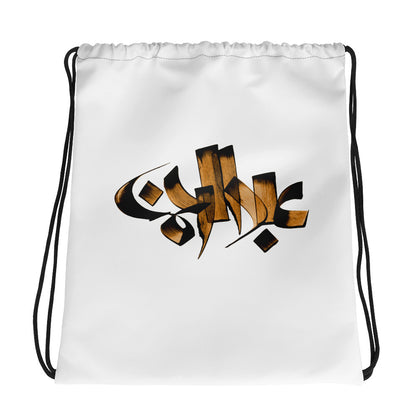 Abdulrahman Brown Drawstring bag