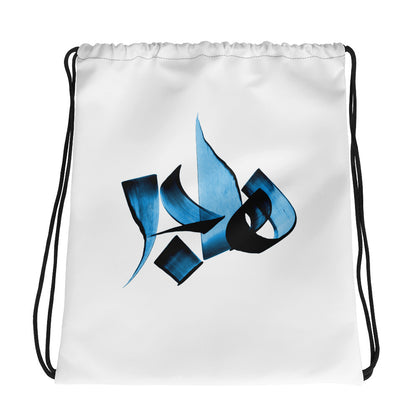 Hajar Blue Drawstring bag