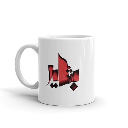 Bashayer Red Mug