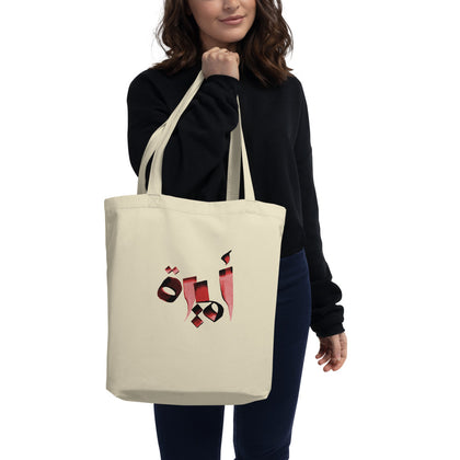 Amira Red Eco Tote Bag