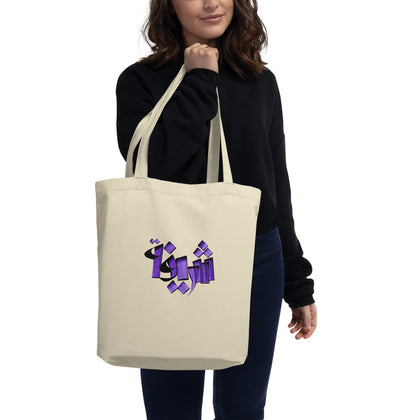 Sharifa Purple Eco Tote Bag