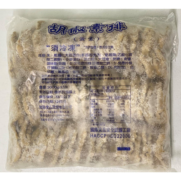 蛋素 黑胡椒素排 3kg--  Vegetarian Soy Patties (Black Pepper Flavor) 3kg