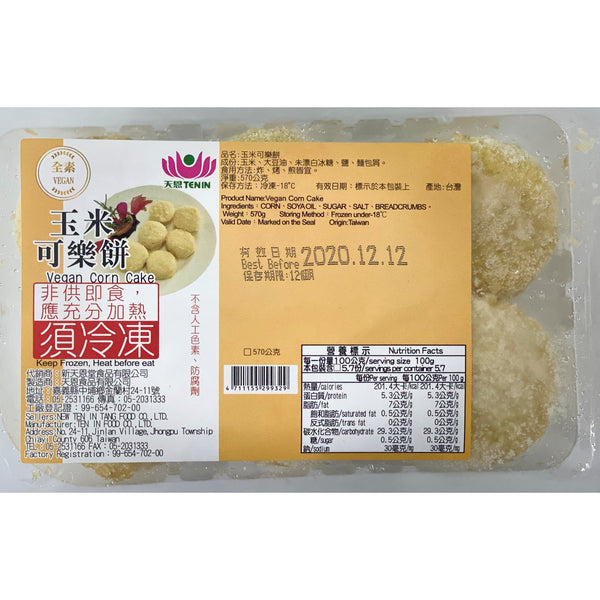 玉米可樂餅 570g  --  Vegan Patty (Corn Burger Flavor) 570g