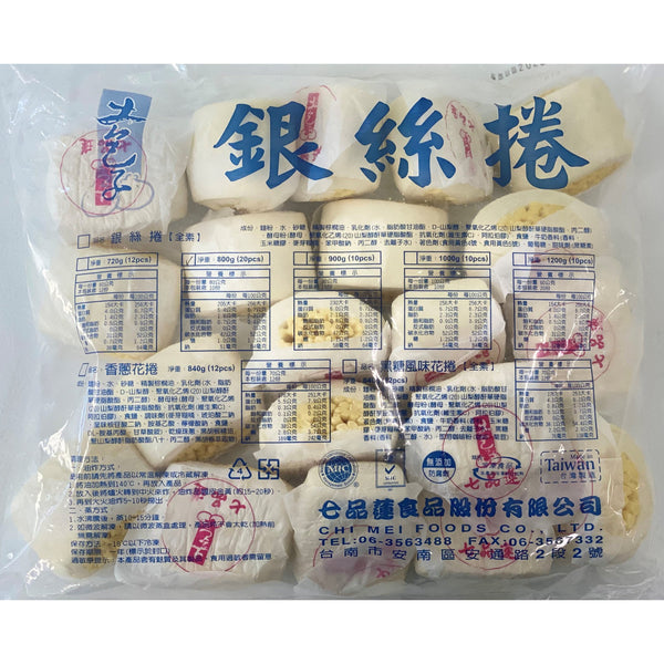 全素 銀絲捲 20pcs --Vegan Vegetarian Buns 20pcs