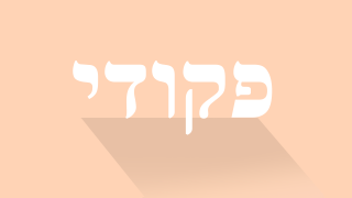 Pekudei: A Giant Chiasm In Sefer Shmot