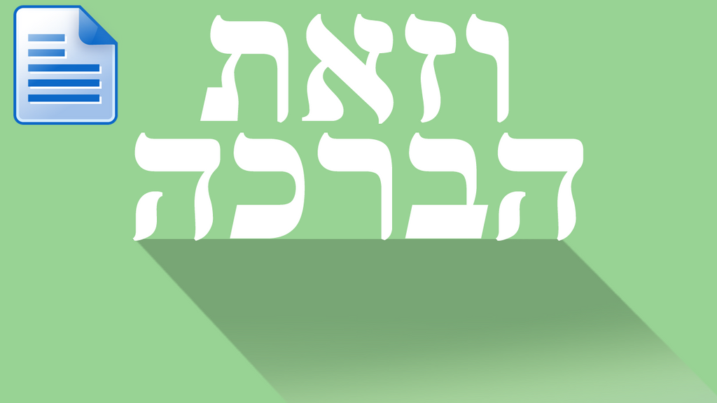 Parsha - V'Zot Habracha: Looking Towards the Future