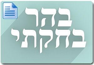 Parsha - Behar-Bechukotai: Walking With God