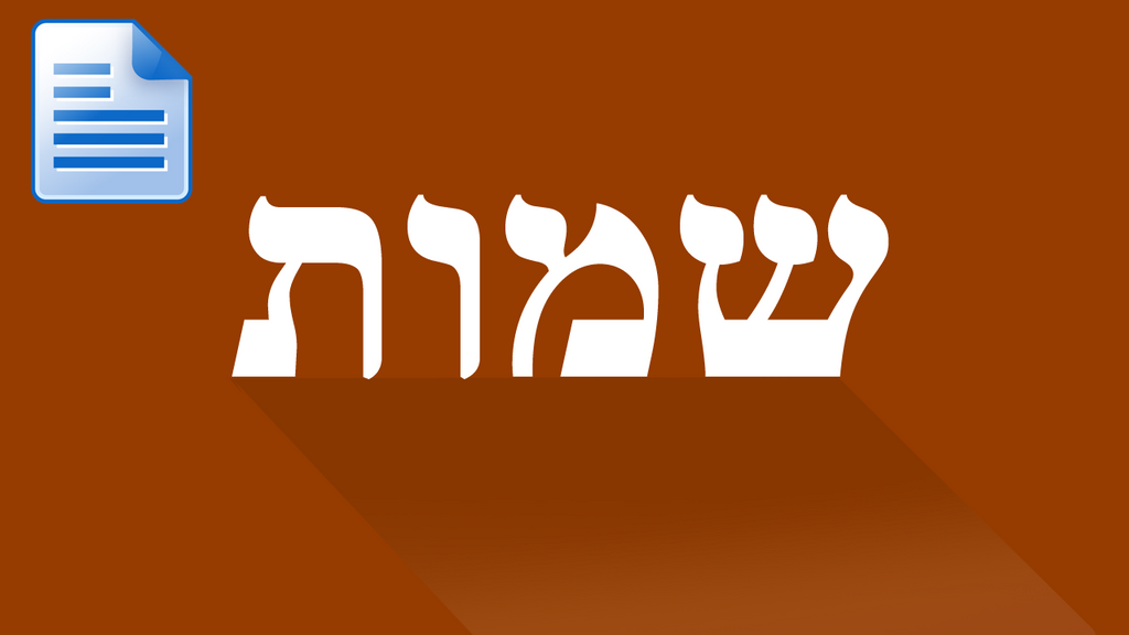 Parsha - Shmot: If Midrash is Real, Why Isn't It Peshat?