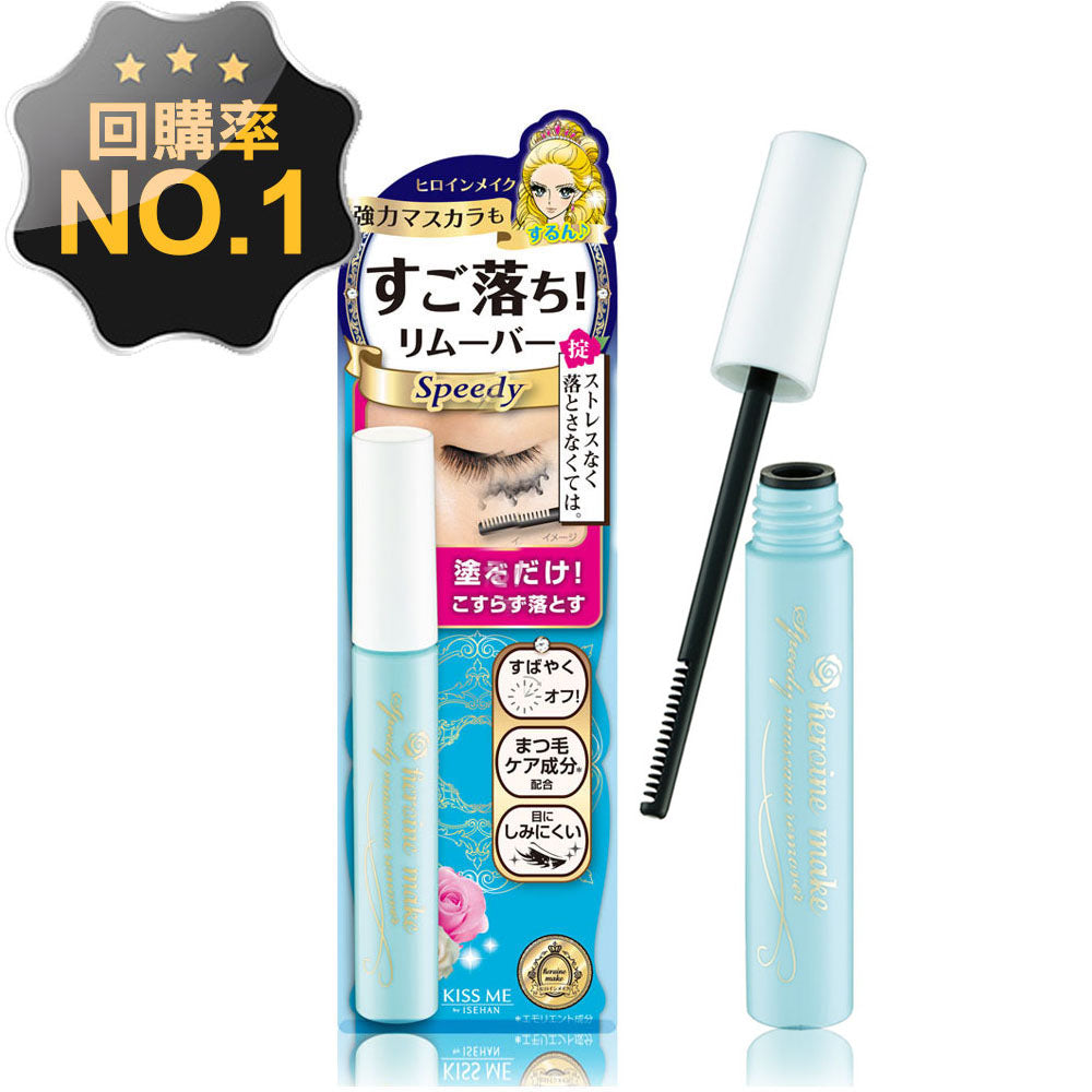 日本奇士美 KISS ME Speedy Mascara Remover 睫毛膏卸除液