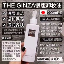 Load image into Gallery viewer, THE GINZA  DEEP CLEANSING OIL