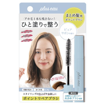 日本PLUS EAU POINT REPAIRING STICK FOR HAIR 头发定型刷 mint