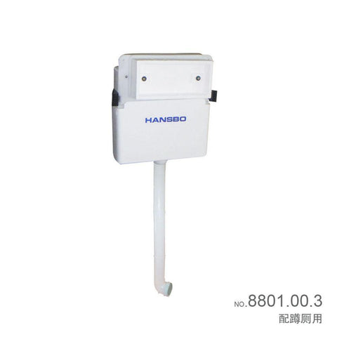 Hansbo bathroom toilet flush tank for squatting pan and wall hang toilet flushvalve watermark certificate WC toilet