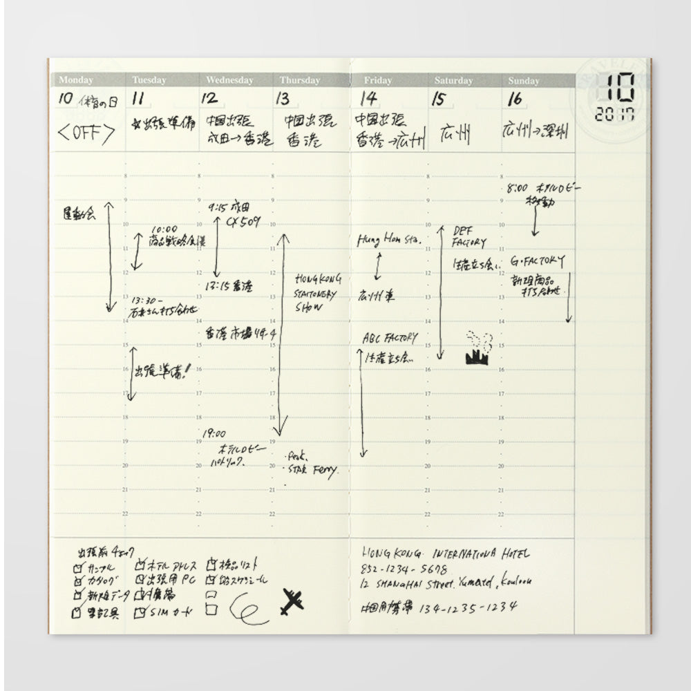 018 Free Diary (Weekly Vertical)