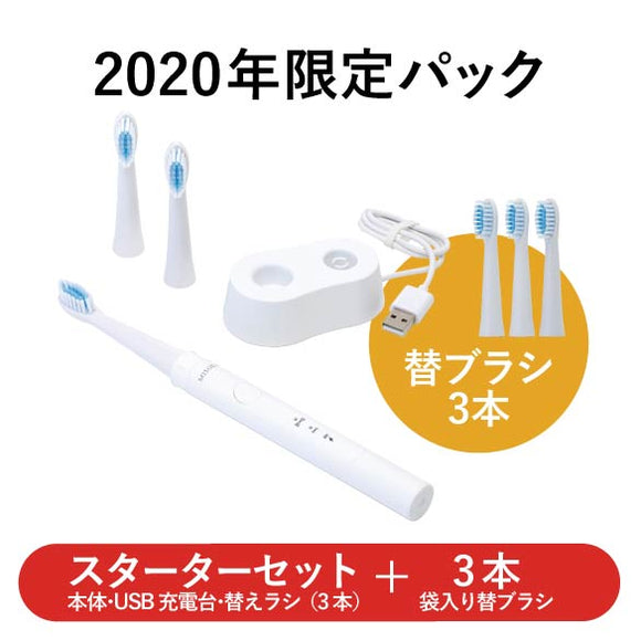 2020 Year-End Special Sonic Electric Toothbrush Set