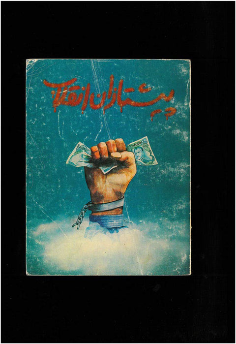 Enghelab Street: A Revolution through Books Iran 1979-1983 - Photobookstore