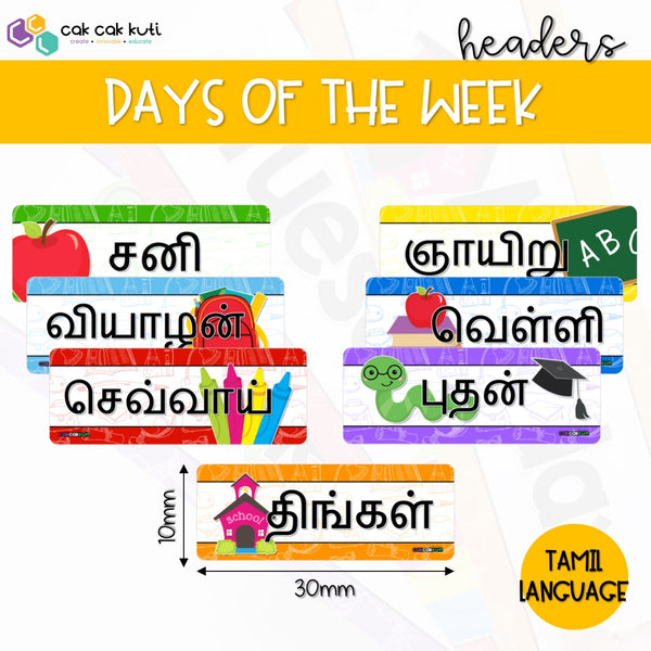 D3001 - Days of the Week Headers (Tamil)