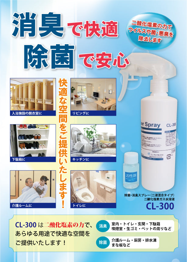 CL-300 Desinfektionsmittel und deodorant spray (2-liquid mixed type) Chlordioxid gas wässrige Lösung-Art-Value Shop embroy Co., Ltd. autorisierter Händler