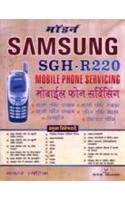 Modern Samsung SGH R220 Mobile Phone Servicing (In Hindi)
