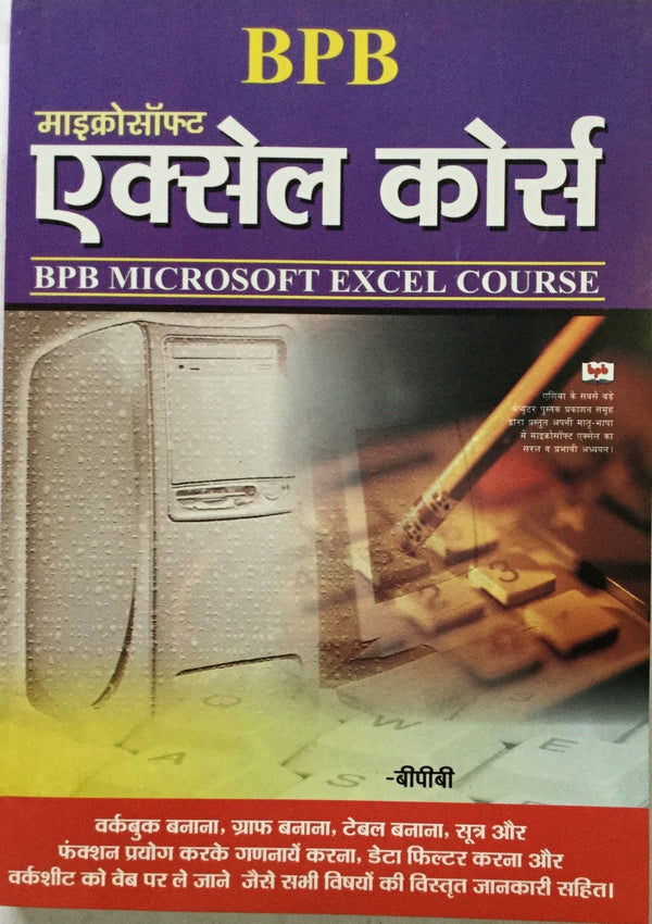 BPB M.S. Excel Course (Hindi)