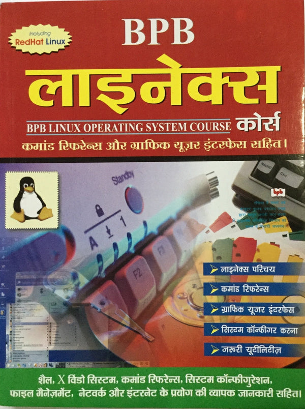 BPB Linux Course (Hindi)