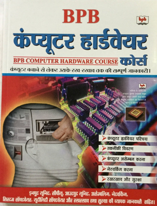 BPB Computer Hardware Course