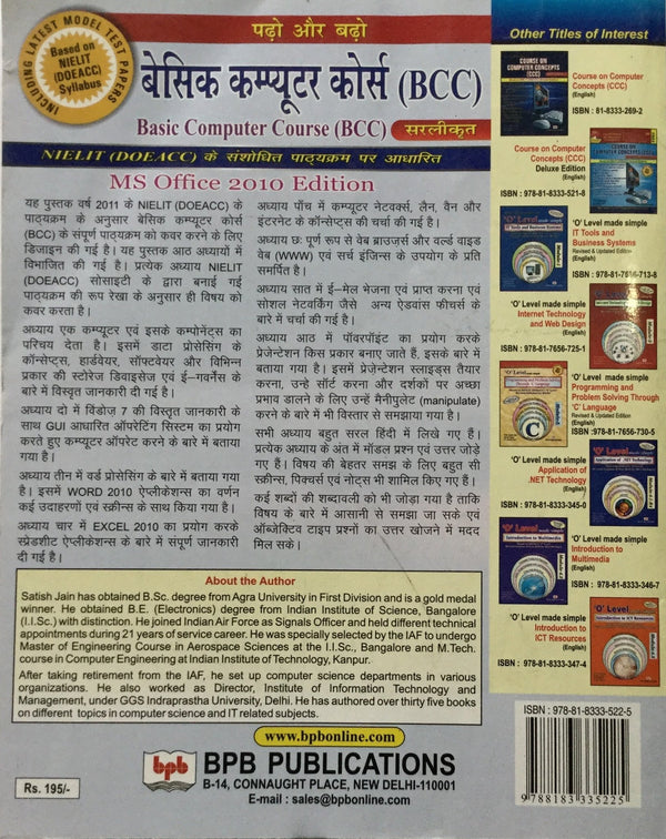 online computer books in hindi