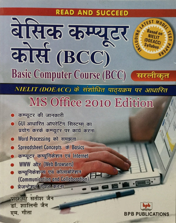Basic Computer Course (BCC) Sarlikrit (Hindi)