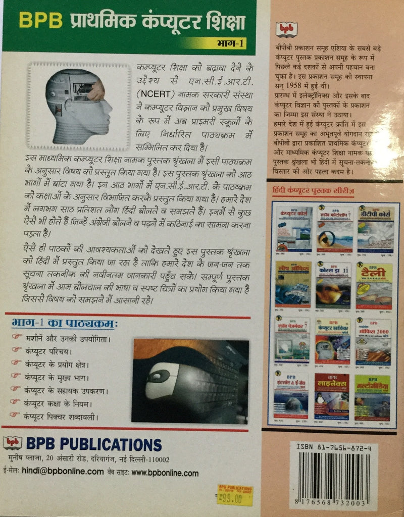 BPB Prathmik Computer Shiksha - Vol.1 (Hindi) online best books