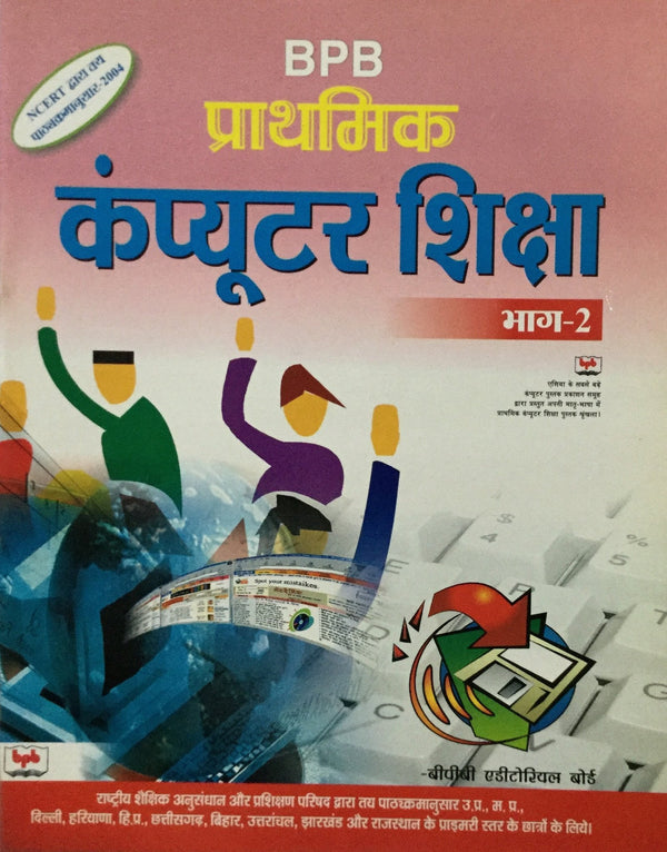 BPB Prathmik Computer Shiksha - Vol.2 (Hindi) books