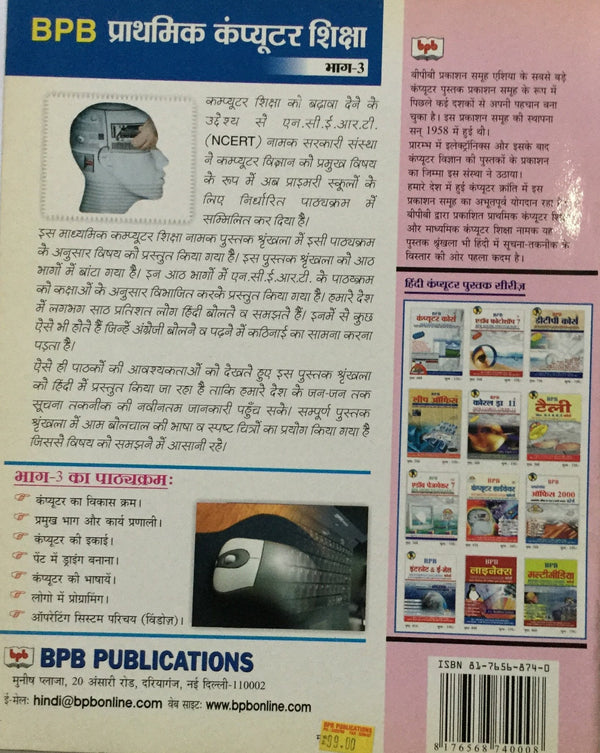 BPB Prathmik Computer Shiksha - Vol.3 (Hindi)  online books