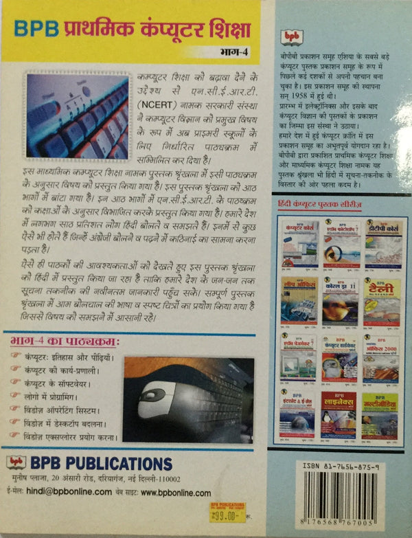 BPB Prathmik Computer Shiksha - Vol.4 (Hindi) online book store Delhi india