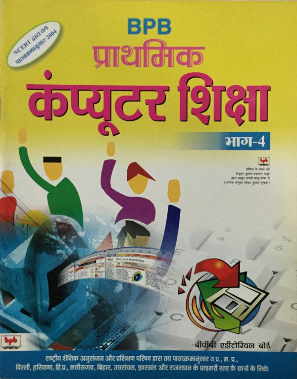 BPB Prathmik Computer Shiksha - Vol.4 (Hindi)