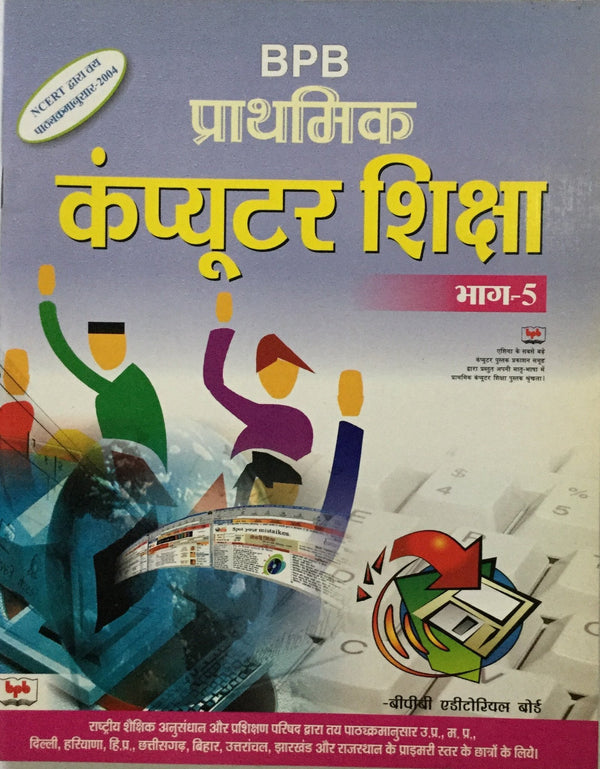 BPB Prathmik Computer Shiksha - Vol.5 (Hindi)