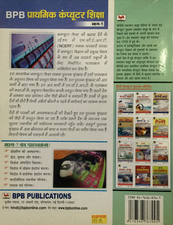 BPB Prathmik Computer Shiksha - Vol.5 (Hindi)  online books store
