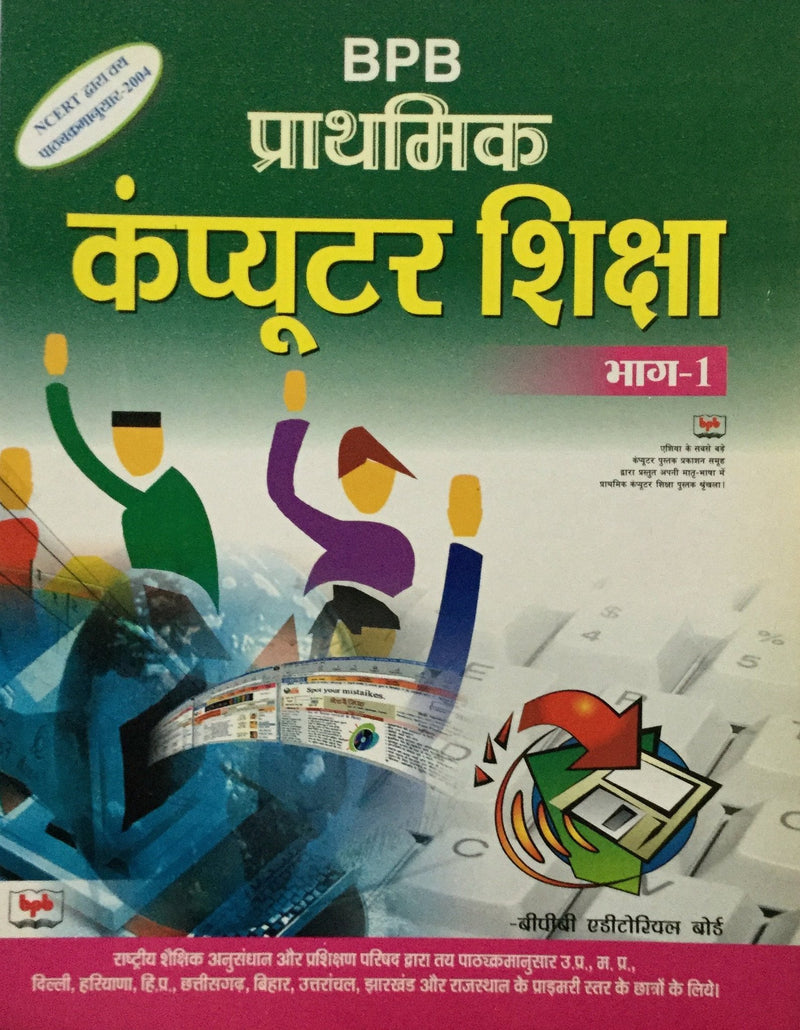 BPB Prathmik Computer Shiksha - Vol.1 (Hindi) online books store