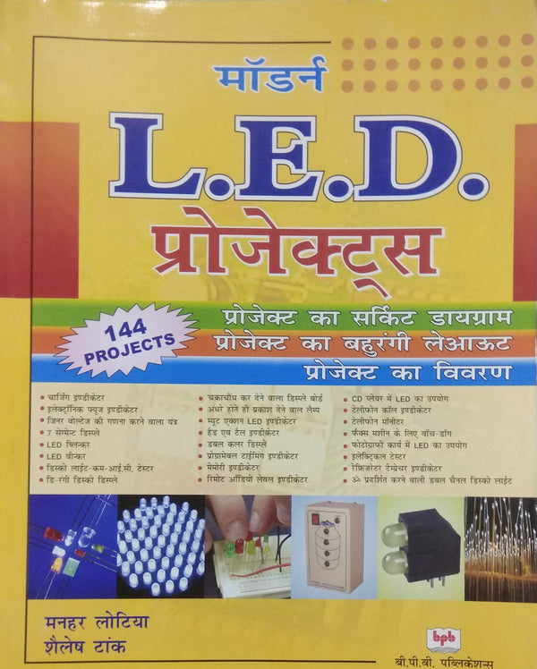 Modern LED Projects (In Hindi)