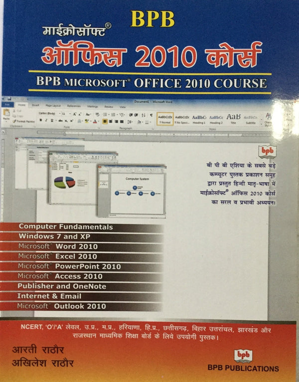 BPB MS Office 2010 Course  (Hindi) books