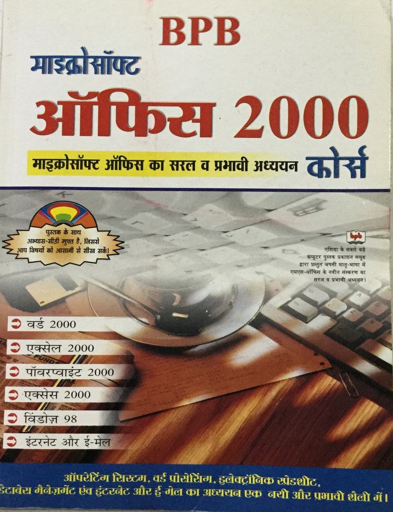 BPB MS Office 2000 Course (Hindi)