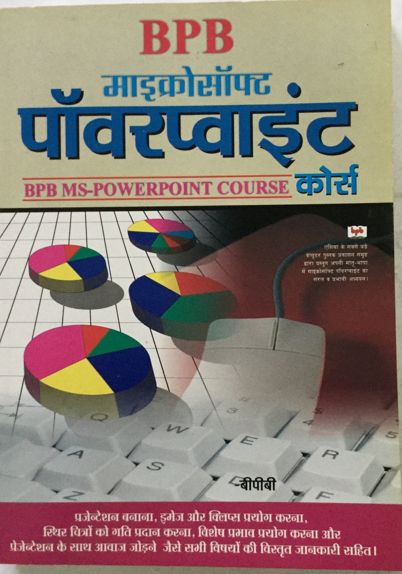 BPB Power Point Course (Hindi) online books