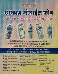 Modern CDMA Mobile Phone Practical Troubleshooting/ Repairing (In Hindi)