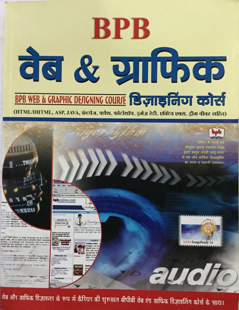 BPB Web & Graphic Design Course (Hindi)