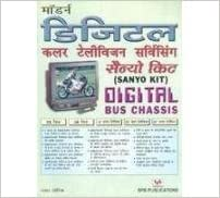 Modern Colour Television Servicing (In Hindi and English)