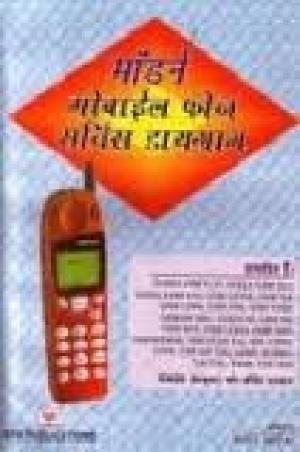 Modern Mobile Phone Service Diagram (In Hindi)