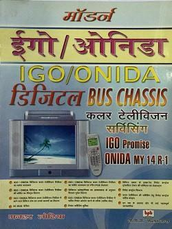 Modern (IGO/Onida) Digital Colour Television Servicing (In Hindi)