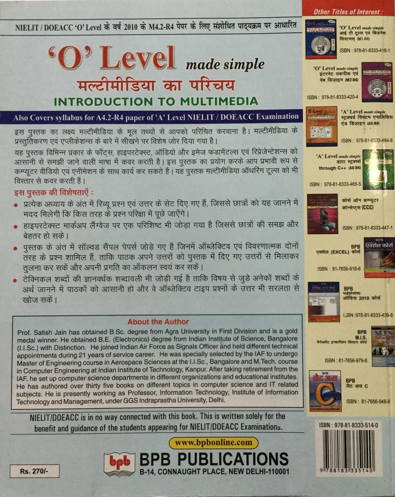 Introduction to Multimedia (Hindi) books